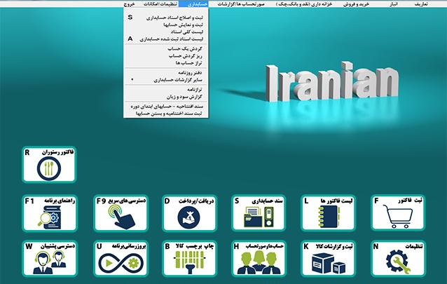 نرم افزار حسابداری ایرانیان تراز